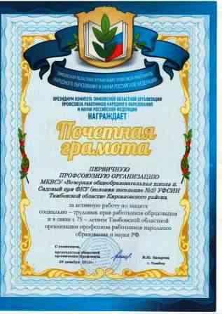 Почётная грамота от Тамбовской областной организации Профсоюза работников образования и науки